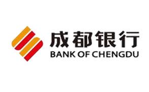成功案例:成都银行股份有限公司