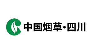 成功案例:四川中烟工业有限责任公司