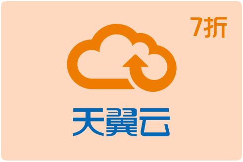 天翼云合作伙伴(7折开户)